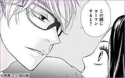 ドSなオレ様彼氏が眼鏡をかけて迫ってきたら…