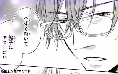 溺愛エッチ〜先生、もっとしよ?〜