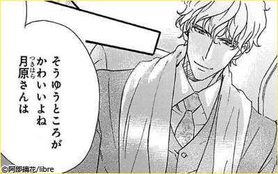 【ショコラブ】オジサマ王子と社畜姫