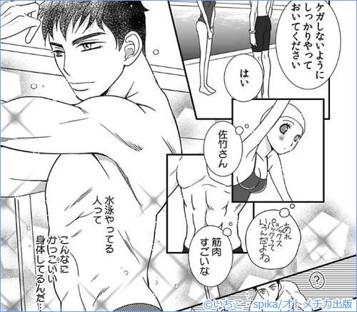 うっかり密着☆水泳教室〜マッチョなコーチの肉食指導〜