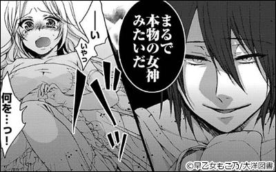 絶望の花嫁〜他人の「液」で身ごもった夜〜
