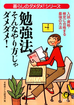 入門書の前に知識がなくても読める関連本を読む
