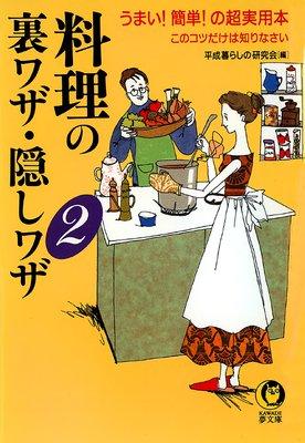『料理の裏ワザ・隠しワザ2』