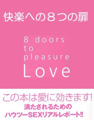 『快楽への8つの扉』