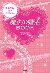 『運命の彼と必ず出会える!魔法の婚活BOOK』