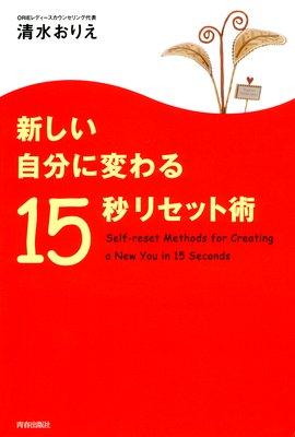 『新しい自分に変わる15秒リセット術』