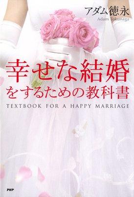 『幸せな結婚をするための教科書』