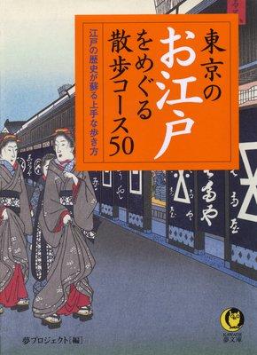 『東京のお江戸をめぐる散歩コース50 江戸の歴史が蘇る上手な歩き方』