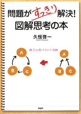 問題がすっきり解決! 図解思考の本