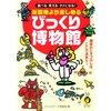 (26)田中角栄記念館[新潟県]:あの独特の角栄節の肉声テープが聴ける