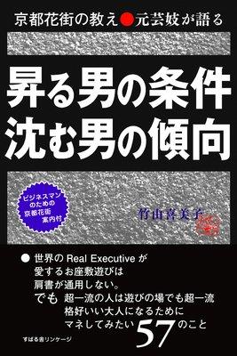 『京都花街の教え 元芸妓が語る 昇る男の条件 沈む男の傾向』