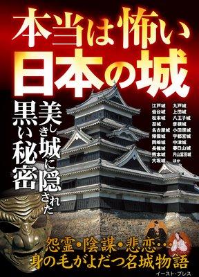 『本当は怖い日本の城』