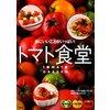 Chapter2 Cold tomato dish recipes ひんやりトマトでつくる「冷たい料理」