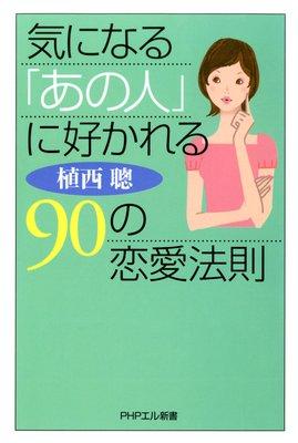 『気になる「あの人」に好かれる90の恋愛法則』