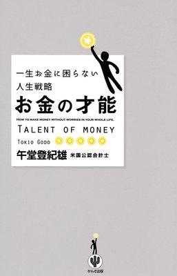 『お金の才能』