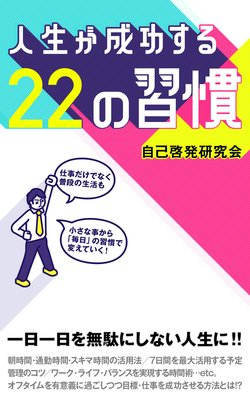 『人生が成功する22の習慣』