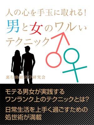 『人の心を手玉に取れる! 男と女のワルいテクニック』
