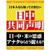 3.「日本国政府と中華人民共和国政府の共同声明」本文