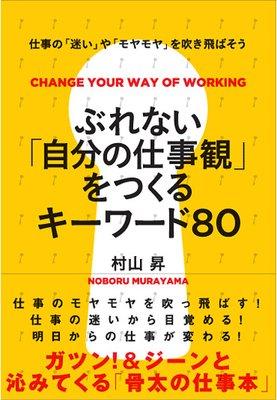 『ぶれない「自分の仕事観」をつくるキーワード80』