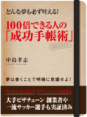 『どんな夢も必ず叶える! 100倍できる人の「成功手帳術」』