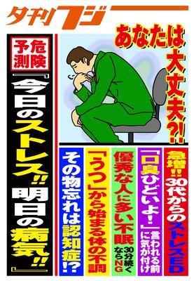 『危険予測「今日のストレス!!明日の病気!!」』