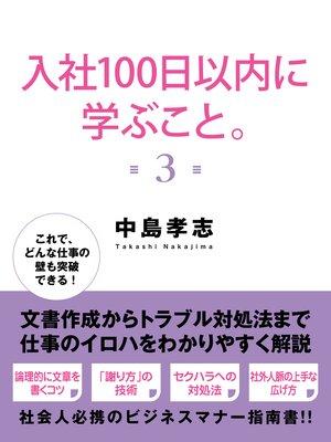 『入社100日以内に学ぶこと。3』
