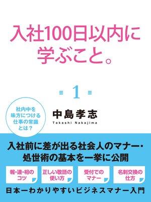 『入社100日以内に学ぶこと。1』