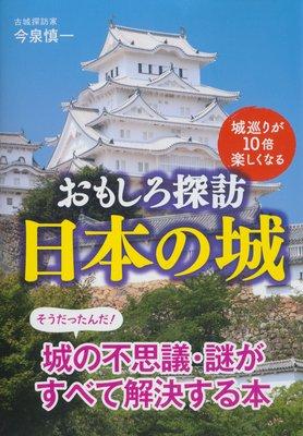 『城巡りが10倍楽しくなる おもしろ探訪 日本の城』