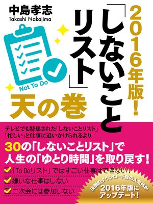 2016年版! しないことリスト 天の巻