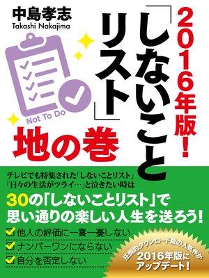 2016年版! しないことリスト 地の巻