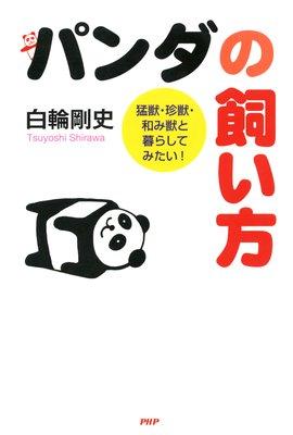 パンダの飼い方 猛獣・珍獣・和み獣と暮らしてみたい!