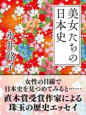 『美女たちの日本史』