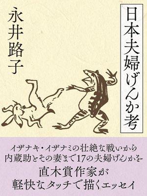 『日本夫婦げんか考』