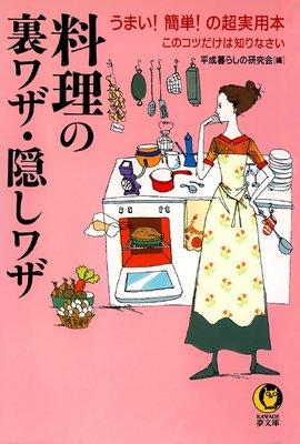 『料理の裏ワザ・隠しワザ』