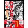 戦後初のベストセラーは『日米会話手帳』