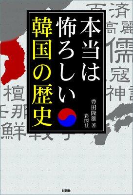 13 新王朝 李氏朝鮮の建国【歴代...