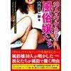【ホストに2000万円使った風俗嬢(オンナ)】桃香(24歳)