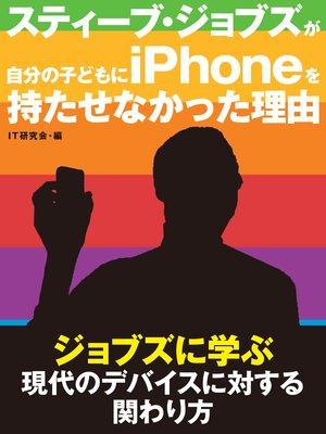 『スティーブ・ジョブズが自分の子どもにiPhoneを持たせなかった理由』