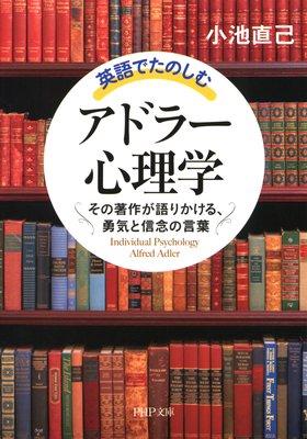 英語でたのしむ「アドラー心理学」 その著作が語りかける、勇気と信念の言葉