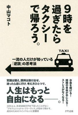 『9時を過ぎたらタクシーで帰ろう。(きずな出版) 一流の人だけが知っている「逆説」の思考法』
