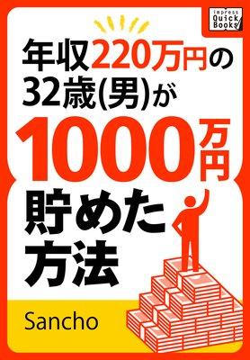 年収920万円なのに自己破産!?