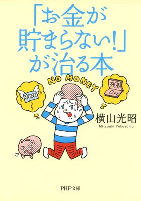 『「お金が貯まらない!」が治る本』