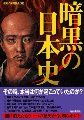 暗黒の日本史
