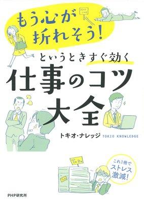 『「もう心が折れそう!」というときすぐ効く仕事のコツ大全 これ1冊でストレス激減!』