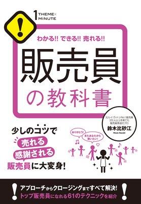 販売員の教科書