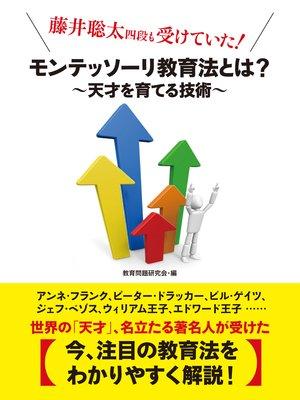 藤井聡太四段も受けていた! モンテッソーリ教育法とは? 〜天才を育てる技術〜