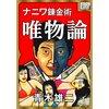 民主主義の国・日本はホンマは暗黒の国や。大家の横暴を規制する法律がないんやからな