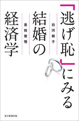 『「逃げ恥」にみる結婚の経済学(毎日新聞出版)』