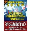 パート1 2018年 ダウ3万ドル、日経平均3万円を突破する!