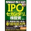 はじめに IPO株への投資、本当に抽選だけで満足していますか?